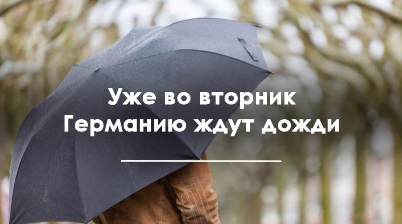 Уже во вторник Германию ждут дожди