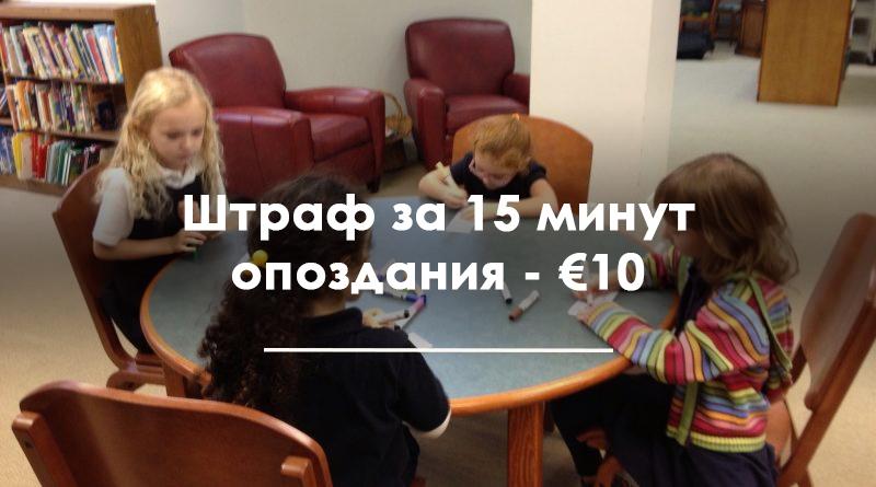штраф за 15 минут опоздания - €10