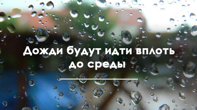 Дожди будут идти вплоть до среды