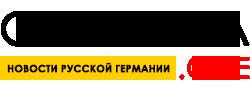 Новости Германии на русском языке.