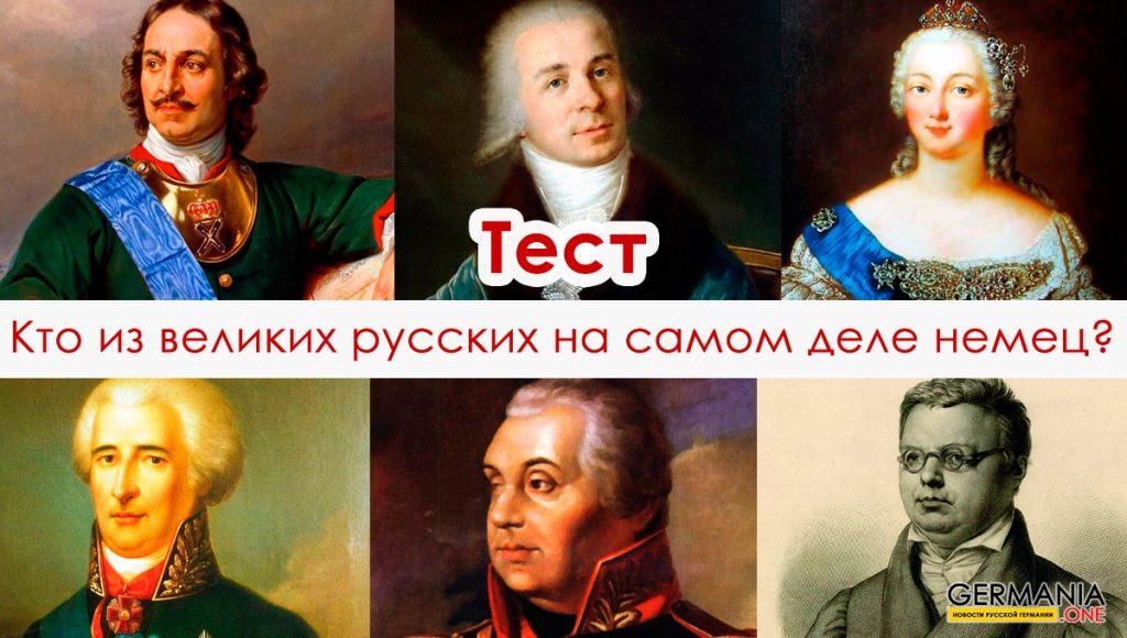 Досуг: Тест: Кто из великих русских на самом деле немец?