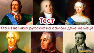 Тест: Кто из великих русских на самом деле немец?