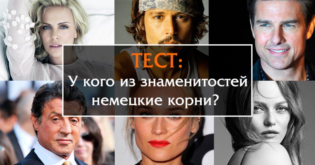 У кого из этих знаменитостей Голливуда немецкие корни?