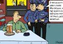 Полиция заставила посетителя бара пить пиво