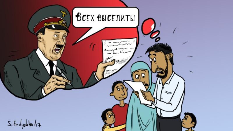 Общество: Сирийские беженцы получили отказ заподписьюГитлера