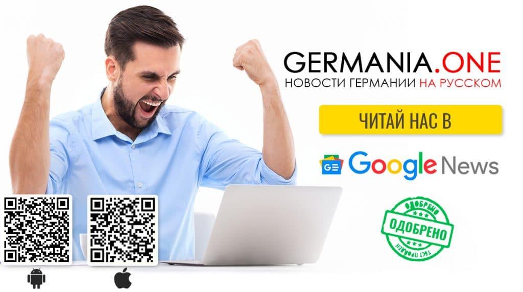 Общество: Germania.one теперь в Google Новости