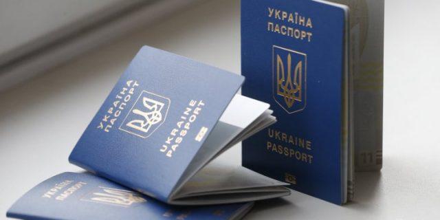 Паспорт гражданина Украины, загранпаспорт